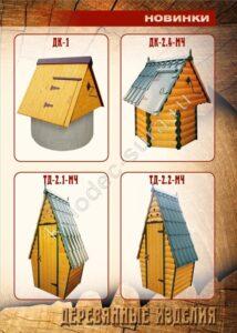 Прайс лист на деревянные домики для колодцев